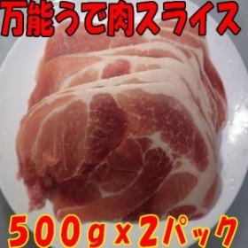 ★万能うで肉スライス1kg(500gx2パック)1230円BBQ/アウトレッ/ト業務用/焼肉/豚バラ/ステーキ/角煮