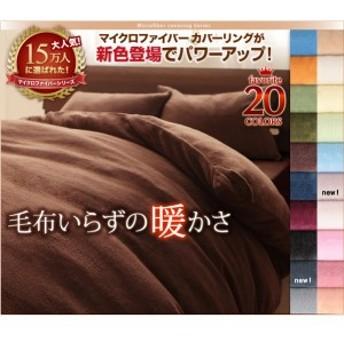 20色から選べるマイクロファイバーカバーリング 掛布団カバー ダブル