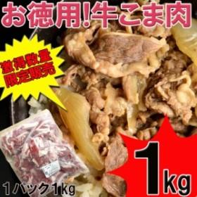 【送料無料】数量限定入荷!!飲食店御用達 牛小間肉1kg(1kg×1)/牛肉(沖縄・離島配送不可)