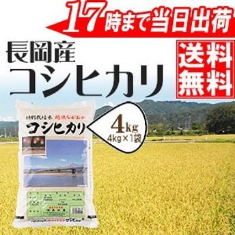 長岡産コシヒカリ4kg 30年産 特別栽培米 送料無料(一部地域のぞく)