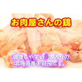 北海道産 鶏手羽元8本