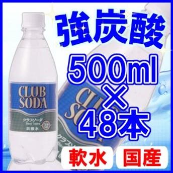 スパークリング クラブソーダ 炭酸水 500mlペット 24本x2ケースセット[プラザセレクト]送料無料