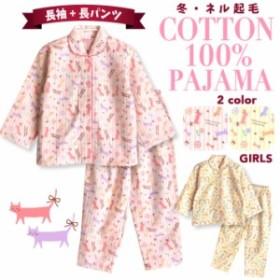 綿100% 長袖 女の子 パジャマ 冬向き 前開き ネル起毛 ネコパレード柄 ピンク/クリーム 100/110/120 子供 キッズ ジュニア ガールズ か