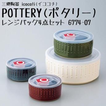 三郷陶器 icocoti(イココチ) POTTERY(ポタリー) レンジパック4点セット 6774-07