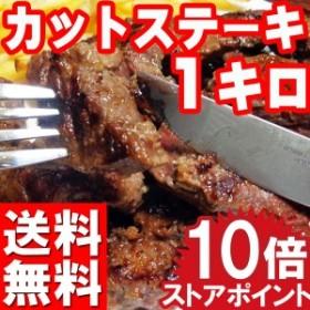 肉 牛肉 焼肉 焼き肉 ステーキ カットステーキ 1kg(500g×2パック)(バーベキュー BBQ) 焼き肉 セット 送料無料