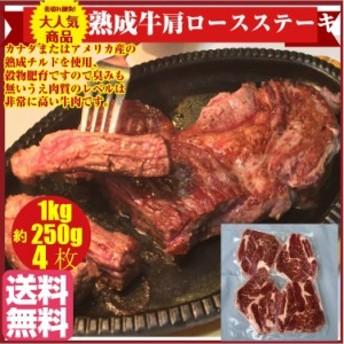 1000円OFFクーポン配布中! 肉 熟成牛!穀物肥育牛・肩ロースステーキ250g厚み約1.3cm×(4枚)1キロ/送料無料/冷凍A