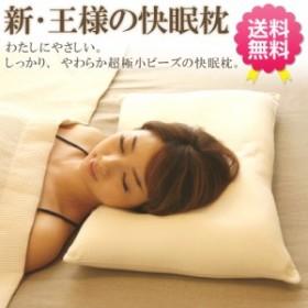 【送料無料 ポイント2倍】新・王様の快眠枕 超極小ビーズ枕 ( 王様の夢枕 枕 マクラ まくら ビーズ枕 気持ちいい )
