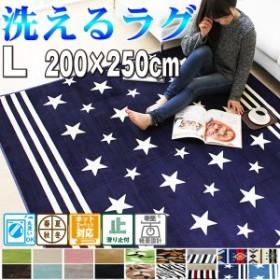 ラグ カーペット ラグマット 洗える 200×250cm 滑り止付 オールシーズン対応 北海道、沖縄や離島は別途送料あり、一人暮らし