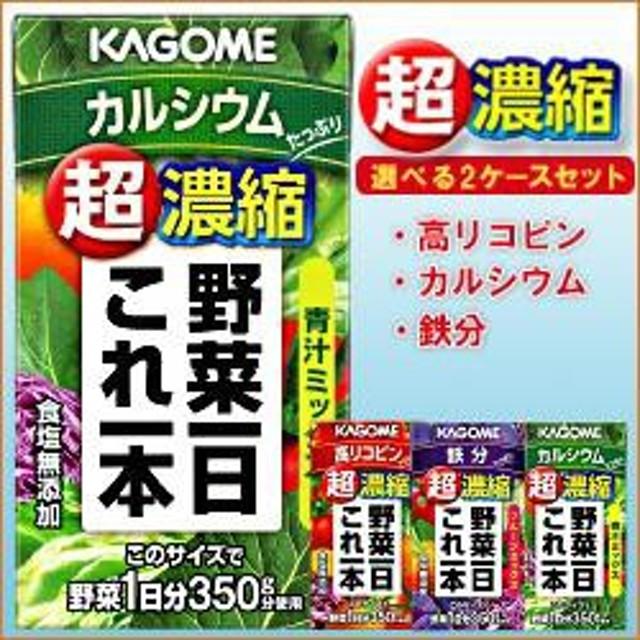 【送料無料】 カゴメ  野菜一日これ一本  超濃縮 選べる2ケースセット  125ml紙パック×48(24×2)本入