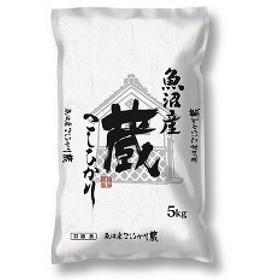 平成30年度産 魚沼産コシヒカリ 蔵(5kg)[精米]【送料無料】