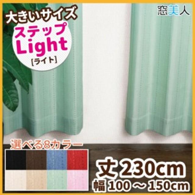 (窓美人)シンプル、なのにオシャレ!ドットストライプ柄ドレープカーテン【ステップLight 丈230cm】 (gzk)(steplight100x230)