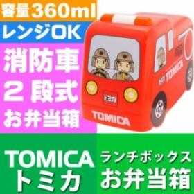 送料無料 トミカ 消防車 立体弁当箱 ランチボックス DLB4 Sk448