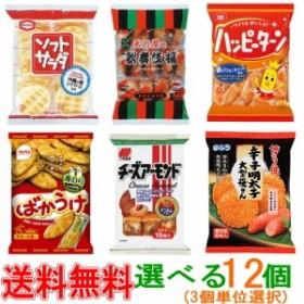 【送料無料】ソフトサラダ・歌舞伎揚・ハッピーターン・ばかうけ・チーズアーモンド・揚せん選べる12個(3個単位選択)