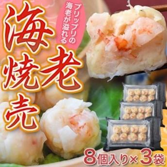 プリップリ海老が溢れる!「海老しゅうまい」8個入り × 3袋 冷凍