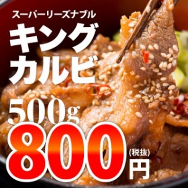 キング カルビ 500g 約2-3人前 肉 牛肉 焼肉 バーベキュー