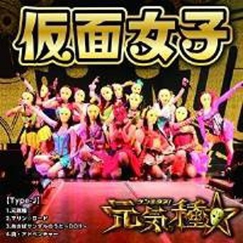 CD 仮面女子 元気種☆ (Type-J) APKB-10