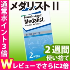 【1箱】メダリスト2/Medalist/2ウィーク/2week/ボシュロム/2週間/使い捨て/コンタクトレンズ/ソフトコンタクト/激安