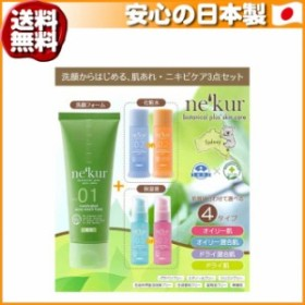 (送料無料)ネクア(nekur) ボタニカルプラススキンケア 薬用アクネ洗顔3点セット オイリー肌セット