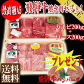 ランク別クーポン使える! 肉 送料無料/A5飛騨牛焼肉用カットロース200g+カルビ200g/限定飛騨牛ハンバーグ2個付/冷凍便