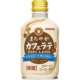 サンガリア まろやかカフェラテ 微糖(280g24本入)[カフェオレ]