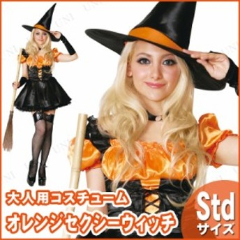 大人用オレンジセクシーウィッチ 仮装 衣装 コスプレ ハロウィン 余興 大人用 コスチューム 女性 セクシー 魔女 女性用 レディース パー