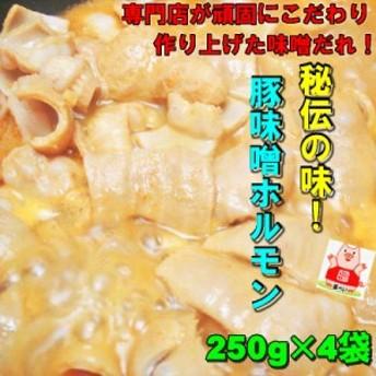 送料無料 専門店秘伝の味!こだわりの国産豚味噌ホルモン250g×4袋