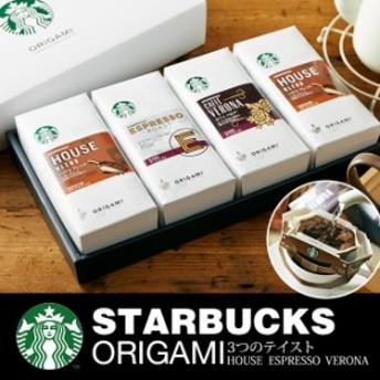 (スターバックス ギフト スタバ コーヒー)スターバックス オリガミドリップコーヒーギフト(SB-30E)