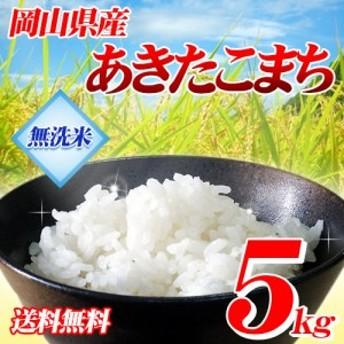 【無洗米】令和元年産 岡山県産 あきたこまち 5kg 送料無料 北海道・沖縄は756円の送料がかかります。
