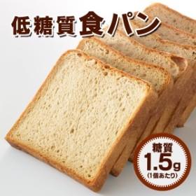 低糖質食パン【1袋6枚入り】糖質オフ・糖類ゼロ・糖質制限ダイエット中の方におすすめ。血糖値の気になる方へ。小麦ふすま使用。
