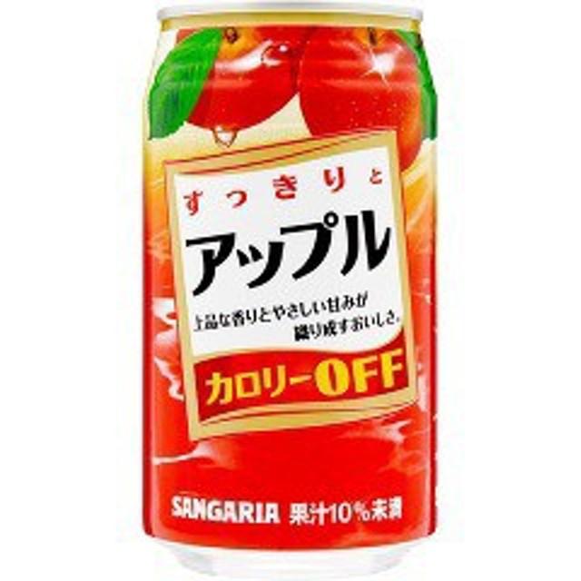 サンガリア すっきりとアップル(340g24本入)[フルーツジュース]