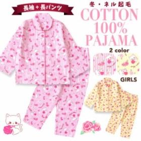 綿100% 冬 長袖キッズパジャマ ふんわり柔らかなネル起毛 おしゃまな ネコのストライプ柄