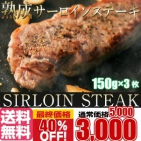 肉 熟成牛サーロインステーキ150g3枚/サーロインステーキ/サーロイン/牛/ステーキ/送料無料/冷凍A