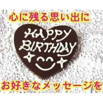 メッセージチョコプレート/誕生日/ギフト/人気/北海道/クリスマスケーキ/メッセージカード/贈り物/高級/手作り/おすすめ