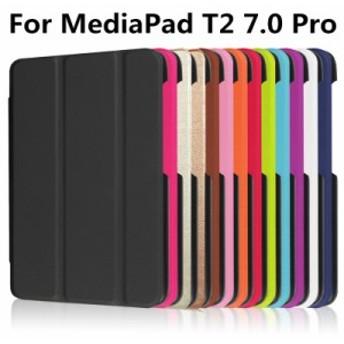 ファーウェイ メディアパッド HUAWEI MediaPad T2 7.0 Pro 7インチタブレット用/手帳型/レザーケース/3つ折り【A894】