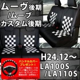 【最安値に挑戦】ムーヴ/LA100S・1110S/後期  シートカバー / スクープ / ブラック×ホワイト / ダイハツ