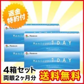 【送料無料】メニコンワンデー×4箱セット/メニコン/1日使い捨て/ワンデー/コンタクト