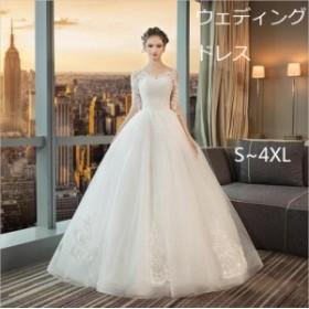 ウェディングドレス ロング 大きいサイズ マタニティ ハイネック レースチュール 五分袖 フレア ホワイト 姫系 結婚式ブライダル花嫁