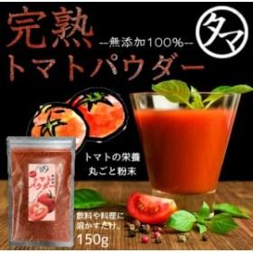 無添加 トマトダイエット 完熟トマトパウダー 150gトマト粉末 生トマト 約3kg分 乾燥粉末 高品質 野菜 粉末 とまと ぽっきり big_dr
