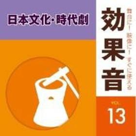 CD / 効果音 / 舞台に!映像に!すぐに使える効果音 13 日本文化・時代劇