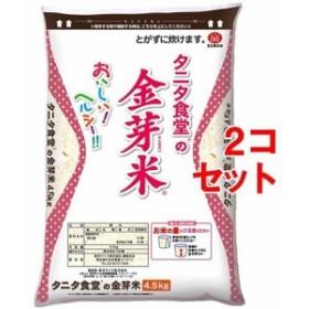 令和元年産 タニタ食堂の金芽米(BG無洗米)(4.5kg2コセット)[精米]
