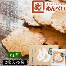 めんべい ねぎ(2枚入×8袋)