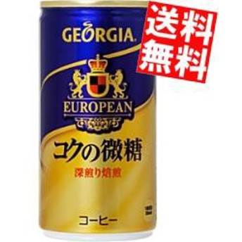 【送料無料】コカコーラ ジョージア ヨーロピアン コクの微糖 185g缶×30本入 〔GEORGIA〕[のしOK]big_dr
