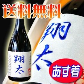 【送料無料】幸せの名入れの刺繍ラベル甕貯蔵焼酎 720ml、誕生日 退職祝い◎ (あす着 即納