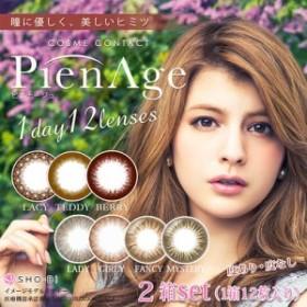 ピエナージュ(PienAge)/全7色/度あり・度なし両方対応 2箱セット(1箱12枚入り)