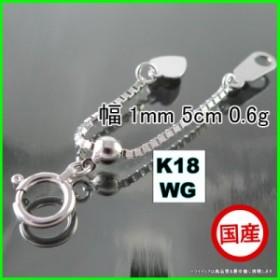 K18WG アジャスターチェーン幅1mm5cm0.5gスライド ベネチアン延長【メール便送料無料】【品質保証】【父の日】
