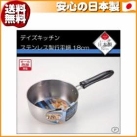 (送料無料)パール金属 H-5172 デイズキッチン ステンレス製行平鍋18cm