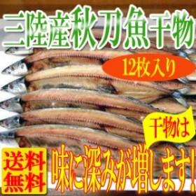 クーポン使える!【国産】秋刀魚干物12枚入/送料無料/サンマ/秋刀魚/産直冷凍