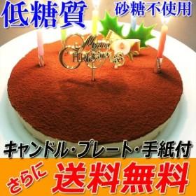 誕生日ケーキ 低糖質 生チョコレアチーズケーキ(糖質75%カット 糖質制限 チョコレートケーキ 5号 送料無料)