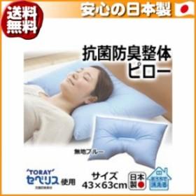 (送料無料)越後ふとん 抗菌防臭整体ピロー(枕) 43×63cm 無地ブルー・112878