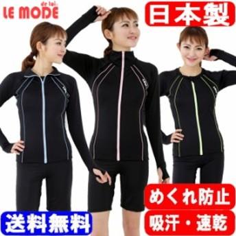即納 フィットネス水着 レディース 日本製 めくれ防止 女性 大きいサイズ 長袖 指穴あり 着後レビューでメール便送料無料 120